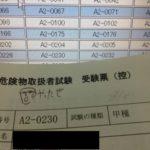 吉田松陰式学習法で甲種危険物取扱者試験合格!!