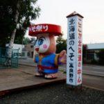 ここが北海道のど真ん中だ!「富良野小学校」