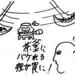 """群馬県「茂林寺」での""""分福茶釜""""のお話はちょっと違うぞ!"""