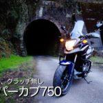 「NC750X DCT typeLD」(2014年モデル)20000km超走行インプレッション