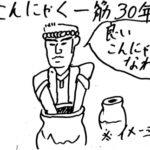 【タダ飯速報】こんにゃく無料食べ放題!「こんにゃくパーク」