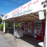 九州唯一!日本最南端!な自販機コーナー「阿久根製麺工場」