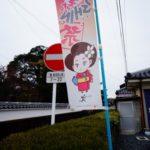 萩市「大河ドラマ館 文と萩物語」は萩市内でもっともハイテク施設!