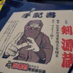 「忍者村肥前夢海道」はとんでもない忍B級スポットだった!