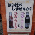 コガ(古賀)コーラが飲める!長田鉱泉ふれあい館