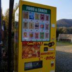 嬉野市にある希少なブルボン自販機