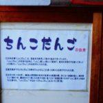 「きやんせふるさと館」で「ちんこ団子」が食べれるよ(他)