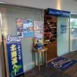「レンタルバイクキズキ新千歳店」のレンタバイクはオプション充実!快適ツーリングをサポート!