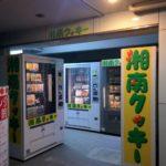 湘南住民は激安クッキーを自販機買っている!?「湘南クッキーアウトレット」めぐり