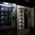 「せんだい屋」納豆自販機が!変わり種納豆もあるよ。