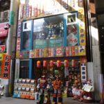 「芸州屋」でレトロゲームが広島町中で遊べるぞ!エロUFOキャッチャーも有る