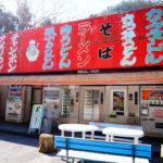 岩国の名物自販機コーナー「観音茶屋」は波乱万丈だ!