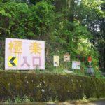 【極楽】高知県の「ストーンロード」が極楽への入り口でした