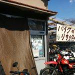 良いバイク整備のお店選びのコツは病院と同じ!セカンドオピニオン方式だ!
