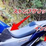 「ストンプグリップ」を貼り付けてバイクと一体になれ!ハイレベルな疲労軽減アイテムです