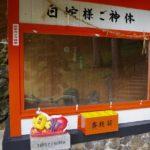 震災被害は甚大。白蛇様は無事ですか?「蛇石神社」(他)