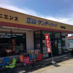 「立山サンダーバード」には千葉県の梨汁がある!なんで?(他)