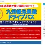 「九州観光周遊ドライブパス」で九州ツーリングが超捗る!みんな九州来い