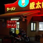 高知県ローカルラーメンチェーン「豚太郎」の読み方は意外!?(他)