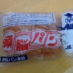 石川県名物「頭脳パン」を食べて頭が良くなりました(他)