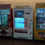 「羽田空港」は珍自販機の宝庫でした