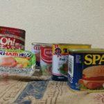 スパムが好き!沖縄で目についたランチョンミート全部買って食べ比べ