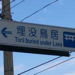 桜島黒神に「火山灰で埋まった鳥居」があるんだよ。2つも。(他)
