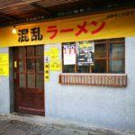 香港の二郎系ラーメンは味以上に名前がインパクト大「混乱ラーメン」(他)