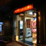 東京ど真ん中にレトロ自販機コーナーが!?コンビニへのアンチテーゼか?「ベンダースタンド酔心」