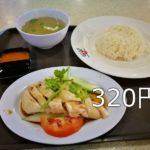 【庶民飯巡り】シンガポールのローカル飯で激安満腹!?カエルをパクパク食べる!?