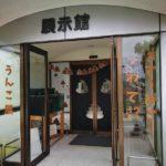 【クソ記事】徳山動物園のうんこ展で触ったり嗅いだりしてきました
