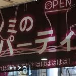 世界の狂日本語コレクション