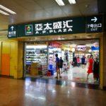 上海のアクセス抜群、地下偽ブランドマーケット「亜太盛匯(A.P.PLAZA)」