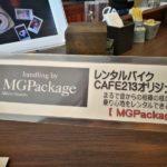 レンタルバイク徳山駅前店の「MGPackage」とは何か?