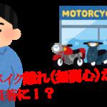 2017年バイク人気検索ワード調べたら、ロードバイクのほうが5倍人気で草