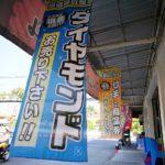 親日過ぎて笑える日本っぽいリサイクルショップ「ハッピージャパン」