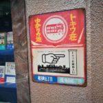 """日本の漫画カルチャーといえば「トキワ荘」""""まんが道""""でお馴染みのラーメンも食べた"""