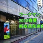【大注目】「ワークマン2018春夏新商品発表会」発表されたこと!