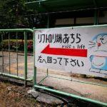 「津和野城跡観光リフト」が名前のくせにスリル満点すぎる