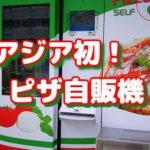 アジア初!広島の「ピザ自販機」!3日かけてピザ買えた...