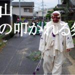 岡山、秋の奇祭! うちわで、竹竿で、叩かれよう!