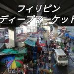 フィリピンマニラのディープマーケット巡り