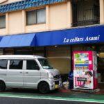 """【立川市】「とある」のハイレベルにまずい""""ヤシの実サイダー(2018)""""自販機"""
