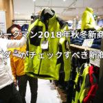 【ワークマン2018年秋冬新商品】ライダー視点で気になる商品ピックアップ!