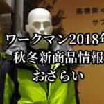 ワークマン秋冬新商品情報のおさらい!