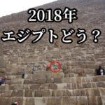 【2018年】エジプトに行ってきた、主要観光地の治安などについて