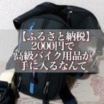 【楽勝・ふるさと納税】2000円で高級バイク用品が手に入るなんて
