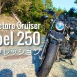 2018年上期最も売れた!ネオレトロバイク「Rebel250」女子視点インプレ