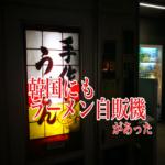 韓国にもラーメン自販機があった話