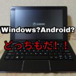 【レビュー】2万円でwindowsとandroidが使える変態2in1PC「iwork10 Pro」
